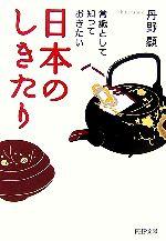 常識として知っておきたい日本のしきたり(PHP文庫)(文庫)