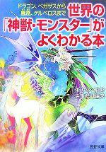 世界の「神獣・モンスター」がよくわかる本 ドラゴン、ペガサスから鳳凰、ケルベロスまで(PHP文庫)(文庫)