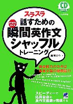 CD BOOK スラスラ話すための瞬間英作文シャッフルトレーニング(CD2枚付)(単行本)