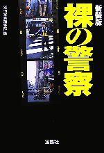 裸の警察 新装版(宝島社文庫)(文庫)
