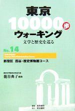 東京10000歩ウォーキング 文学と歴史を巡る-新宿区 四谷・歴史博物館コース(No.14)(単行本)
