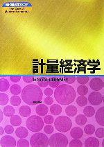 計量経済学(現代経済学のコア)(CD-ROM1枚付)(単行本)