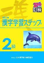 2級 漢字学習ステップ 改訂二版(別冊「標準解答」付)(単行本)