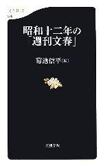 昭和十二年の「週刊文春」(文春新書)(新書)