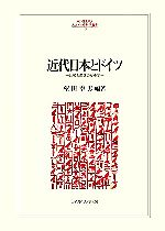 近代日本とドイツ 比較と関係の歴史学(MINERVA人文・社会科学叢書123)(単行本)