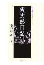 紫式部日記(笠間文庫原文&現代語訳シリーズ)(単行本)