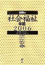 世界の社会福祉年鑑(2006)(単行本)
