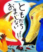 ともだちおまじない(「おれたち、ともだち!」絵本8)(児童書)