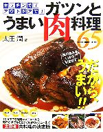 キッチンで!アウトドアで!ガツンとうまい肉料理65肉の旨みをいかす!引き出す!だから、うまい!!