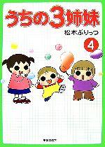 うちの3姉妹(4)(単行本)