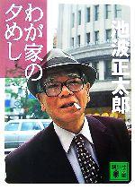 わが家の夕めし(講談社文庫)(文庫)