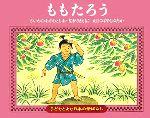 ももたろう(子どもとよむ日本の昔ばなし13)(児童書)