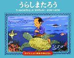 うらしまたろう(子どもとよむ日本の昔ばなし24)(児童書)