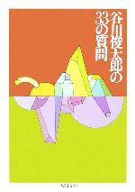 谷川俊太郎の33の質問(ちくま文庫)(文庫)