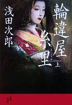 輪違屋糸里(文春文庫)(上)(文庫)