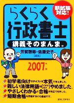 らくらく行政書士 講義そのまんま。(2007年版)(単行本)