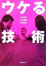 ウケる技術(新潮文庫)(文庫)