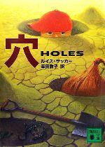 穴 HOLES(講談社文庫)(文庫)