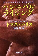 ハンニバル・ライジング(新潮文庫)(上)(文庫)