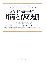 脳と仮想(新潮文庫)(文庫)