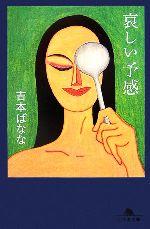 哀しい予感(幻冬舎文庫)(文庫)