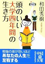 頭のいい大学四年間の生き方(中経の文庫)(文庫)