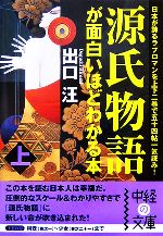 源氏物語が面白いほどわかる本(中経の文庫)(上)(文庫)