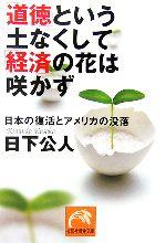 「道徳」という土なくして「経済」の花は咲かず 日本の復活とアメリカの没落(祥伝社黄金文庫)(文庫)