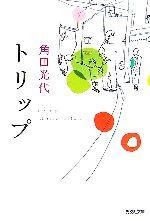 トリップ(光文社文庫)(文庫)