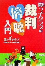 霞っ子クラブの裁判傍聴入門(宝島社文庫)(文庫)