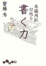 原稿用紙10枚を書く力(だいわ文庫)(文庫)