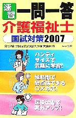速習 一問一答 介護福祉士国試対策(2007)(新書)