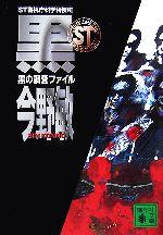 黒の調査ファイル ST警視庁科学特捜班(講談社文庫)(文庫)