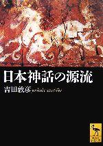 日本神話の源流(講談社学術文庫)(文庫)