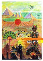 魅惑のオペラ-アイーダ(小学館DVD BOOK)(06)(DVD1枚付)(単行本)