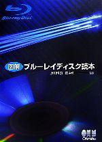 図解 ブルーレイディスク読本(単行本)