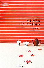 哈日杏子のこだわり台湾案内(私のとっておき)(単行本)