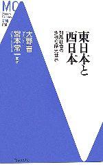東日本と西日本 列島社会の多様な歴史世界(MC新書)(新書)