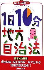 1日10分地方自治法(買いたい新書3)(新書)