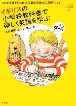 イギリスの小学校教科書で楽しく英語を学ぶ これで多読を始めれば、英語を英語のまま理解できる(CD1枚付)(単行本)