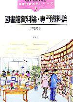 図書館資料論・専門資料論(図書館情報学シリーズ5)(単行本)