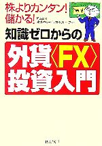 """知識ゼロからの外貨""""FX""""投資入門 株よりカンタン!儲かる!(PHP文庫)(文庫)"""