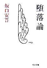 堕落論(角川文庫)(文庫)