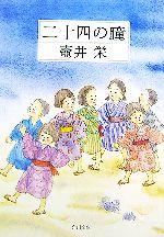 二十四の瞳(角川文庫)(文庫)