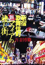 新・マフィアの棲む街 新宿歌舞伎町(文春文庫)(文庫)