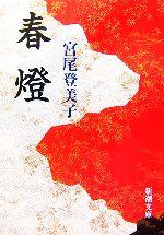 春燈(新潮文庫)(文庫)