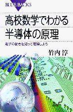 高校数学でわかる半導体の原理 電子の動きを知って理解しよう(ブルーバックス)(新書)