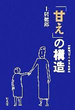 「甘え」の構造 増補普及版(単行本)