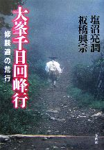 大峯千日回峰行 修験道の荒行(単行本)
