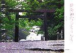 伊勢神宮ひとり歩き 神の森のヴィジュアルガイドブック(単行本)
